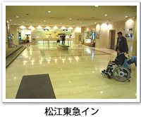 松江東急インのロビー写真です。クリックすると松江東急インのバリアフリーデータの詳細ページへ移動します。