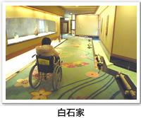 白石家の大浴場に向かう通路の写真です。クリックすると白石家のバリアフリーデータの詳細ページへ移動します。