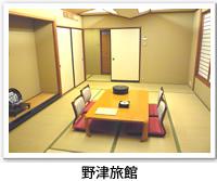 野津旅館の客室の写真です。クリックすると野津旅館のバリアフリーデータの詳細ページへ移動します。