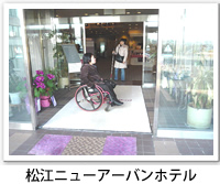 松江ニューアーバンホテルの玄関の写真です。クリックすると松江ニューアーバンホテルのバリアフリーデータの詳細ページへ移動します。