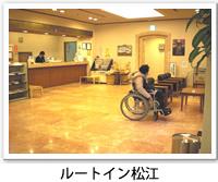 ルートイン松江のフロントの写真です。クリックするとルートイン松江のバリアフリーデータの詳細ページへ移動します。