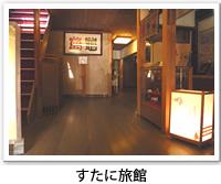 すたに旅館のフロントの写真です。クリックするとすたに旅館のバリアフリーデータの詳細ページへ移動します。