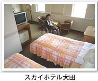 スカイホテル大田のツイン部屋の写真です。クリックするとスカイホテル大田のバリアフリーデータの詳細ページへ移動します。