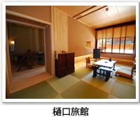 樋口旅館の露天風呂付客室の写真です。クリックすると樋口旅館のバリアフリーデータの詳細ページへ移動します。