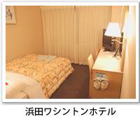 浜田ワシントンホテルの客室の写真です。クリックすると浜田ワシントンホテルのバリアフリーデータの詳細ページへ移動します。