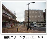 益田グリーンホテルモーリスの外観写真です。クリックすると益田グリーンホテルモーリスのバリアフリーデータの詳細ページへ移動します。