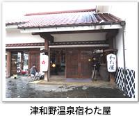 津和野温泉宿わた屋の外観写真です。クリックすると津和野温泉宿わた屋のバリアフリーデータの詳細ページへ移動します。