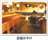 民宿みやけの食堂の写真です。クリックすると民宿みやけのバリアフリーデータの詳細ページへ移動します。