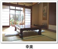 幸楽の客室の写真です。クリックすると幸楽のバリアフリーデータの詳細ページへ移動します。