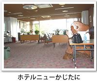 ホテルニューかじたにのフロントの写真です。クリックするとホテルニューかじたにのバリアフリーデータの詳細ページへ移動します。