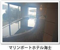 マリンポートホテル海士の大浴場内の写真です。クリックするとマリンポートホテル海士のバリアフリーデータの詳細ページへ移動します。