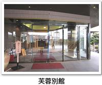 芙蓉別館の玄関の写真です。クリックすると芙蓉別館のバリアフリーデータの詳細ページへ移動します。