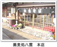 蕎麦処八雲 本店の外観写真です。クリックすると蕎麦処八雲 本店のバリアフリーデータの詳細ページへ移動します。